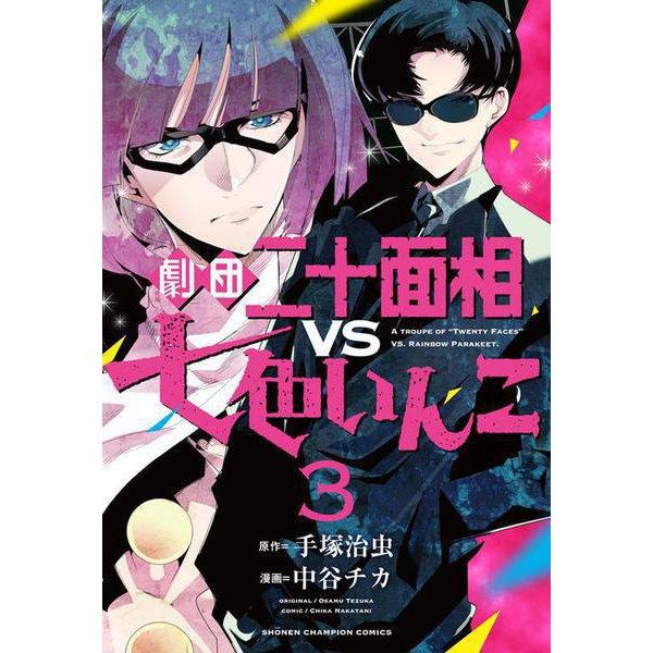 劇団二十面相VS七色いんこ  3<3>(少年チャンピオン・コミックス) [コミック]