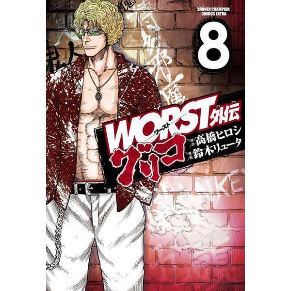 WORST外伝 グリコ  8<8>(少年チャンピオン・コミックス・エクストラ) [コミック]