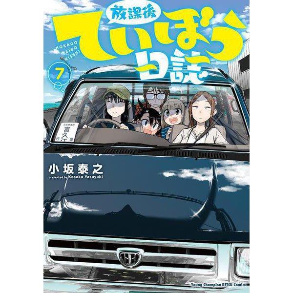 放課後ていぼう日誌  7<7>(ヤングチャンピオン烈コミックス) [コミック]
