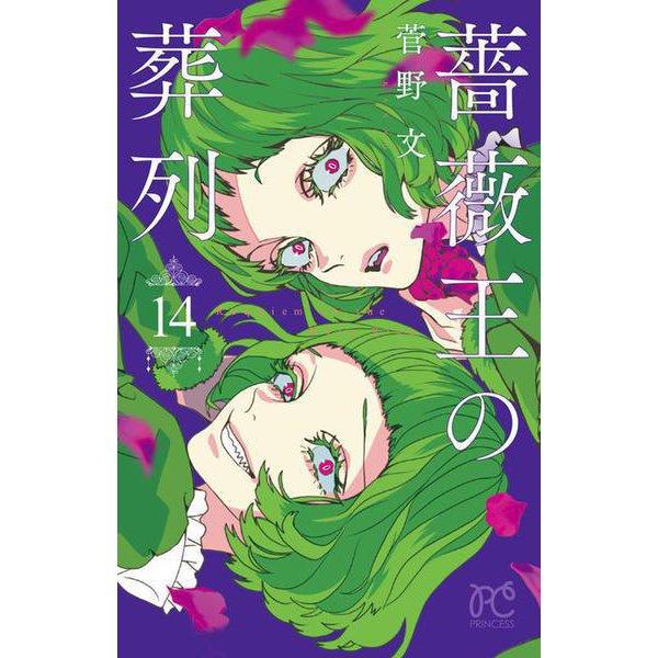 薔薇王の葬列  14<14>(プリンセス・コミックス) [コミック]