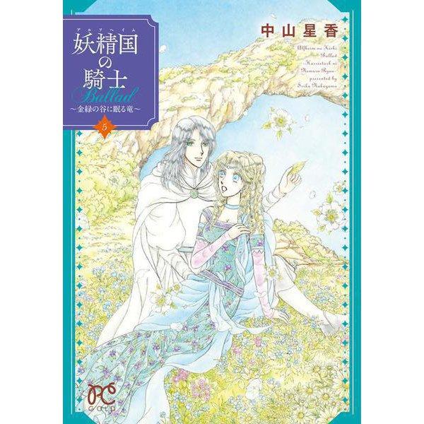妖精国の騎士Ballad ~金緑の谷に眠る竜~ 5(プリンセス・コミックス) [コミック]