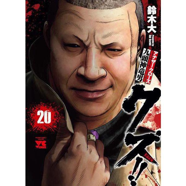 クズ!! ~アナザークローズ九頭神竜男~  20<20>(ヤングチャンピオン・コミックス) [コミック]