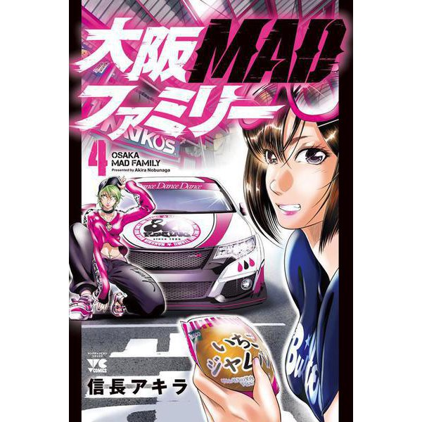 大阪MADファミリー  4<4>(ヤングチャンピオン・コミックス) [コミック]