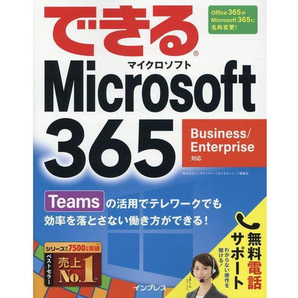 できるMicrosoft 365 Business/Enterprise対応(できる) [単行本]