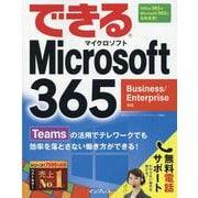 できるMicrosoft 365 Business Enterprise対応(できる) [単行本]