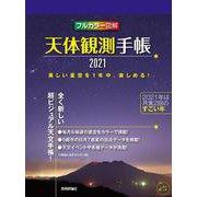 天体観測手帳2021 [ムックその他]