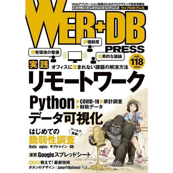 WEB+DB PRESS Vol.118 [単行本]