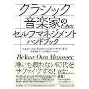 クラシック音楽家のためのセルフマネジメント・ハンドブック [単行本]