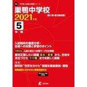 巣鴨中学校 2021年度 [全集叢書]