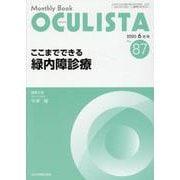 Monthly Book OCULISTA No.87(20 [単行本]