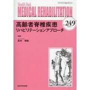 Medical Rehabilitation No.249-Monthly Book [単行本]