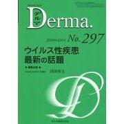 デルマ No.297 [単行本]