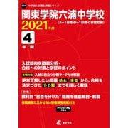 関東学院六浦中学校 2021年度 [全集叢書]