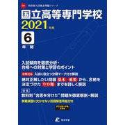 国立高等専門学校 2021年度 [全集叢書]
