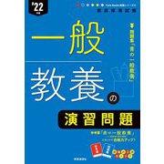 一般教養の演習問題〈'22年度〉(Twin Books完成シリーズ〈4〉) [全集叢書]