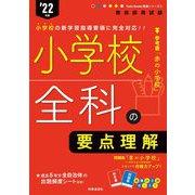 小学校全科の要点理解〈'22年度〉(Twin Books完成シリーズ〈5〉) [全集叢書]