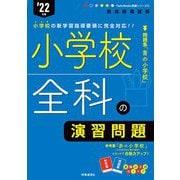 小学校全科の演習問題〈'22年度〉(Twin Books完成シリーズ〈6〉) [全集叢書]