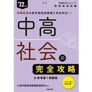 教員採用試験 中高社会の完全攻略〈'22年度〉(専門教養Build Upシリーズ〈2〉) [全集叢書]