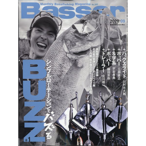 Basser (バサー) 2020年 09月号 [雑誌]