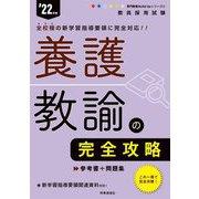 教員採用試験 養護教諭の完全攻略〈'22年度〉(専門教養Build Upシリーズ〈5〉) [全集叢書]