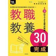 教職教養30日完成〈'22年度〉(Pass Line突破シリーズ〈1〉) [全集叢書]