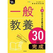 一般教養30日完成〈'22年度〉(Pass Line突破シリーズ〈2〉) [全集叢書]