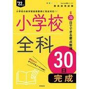 小学校全科30日完成〈'22年度〉(Pass Line突破シリーズ〈3〉) [全集叢書]