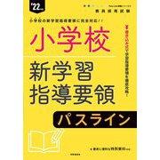 小学校新学習指導要領パスライン〈'22年度〉(Pass Line突破シリーズ〈4〉) [全集叢書]