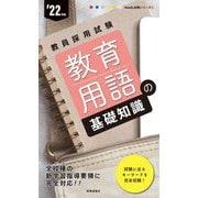 教員採用試験 教育用語の基礎知識〈'22年度〉(Handy必携シリーズ〈1〉) [全集叢書]