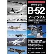 戦略爆撃機B-52マニアックス―100年運用を可能にする技術 [単行本]