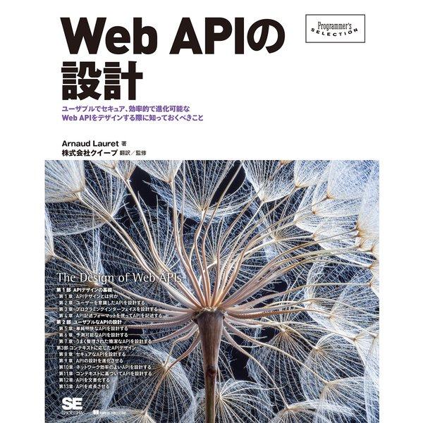 Web APIの設計―ユーザブルでセキュア、効率的で進化可能なWeb APIをデザインする際に知っておくべきこと(Programmer's SELECTION) [単行本]