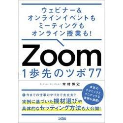 Zoom 1歩先のツボ77―ウェビナー&オンラインイベントもミーティングもオンライン授業も! [単行本]
