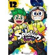 Splatoon<12>(てんとう虫コミックス(少年)) [コミック]
