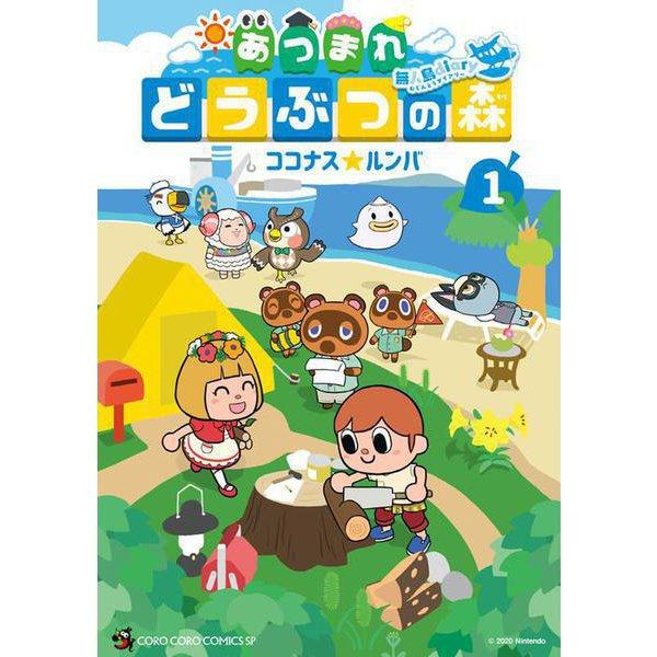 あつまれ どうぶつの森 ~無人島Diary~<1>(コロコロコミックス) [コミック]