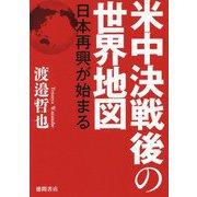 米中決戦後の世界地図―日本再興が始まる [単行本]