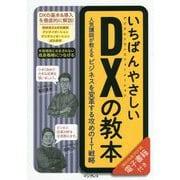 いちばんやさしいDX(デジタルトランスフォーメーション)の教本―人気講師が教えるビジネスを変革する攻めのIT戦略(「いちばんやさしい教本」シリーズ) [単行本]