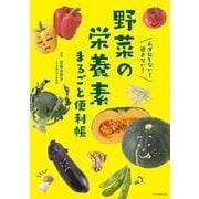 野菜の栄養素まるごと便利帳―ムダにしない!逃さない! [単行本]