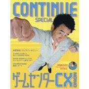 CONTINUE SPECIAL ゲームセンターCX 2020 [単行本]