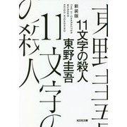 11文字の殺人 新装版 (光文社文庫) [文庫]
