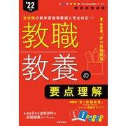 教職教養の要点理解〈'22年度〉(Twin Books完成シリーズ〈1〉) [全集叢書]