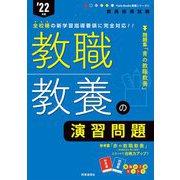 教職教養の演習問題〈'22年度〉(Twin Books完成シリーズ〈2〉) [全集叢書]