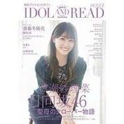 IDOL AND READ 023 [単行本]