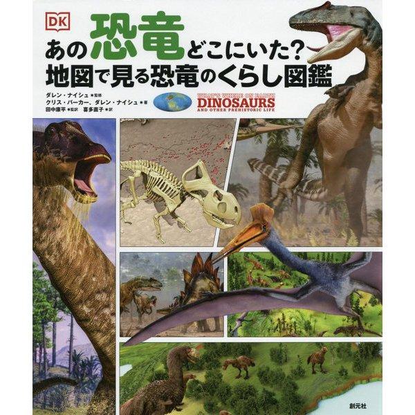 あの恐竜どこにいた?―地図で見る恐竜のくらし図鑑 [単行本]