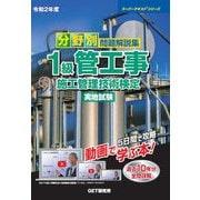 分野別問題解説集 1級管工事施工管理技術検定実地試験〈令和2年度〉(スーパーテキストシリーズ) [単行本]