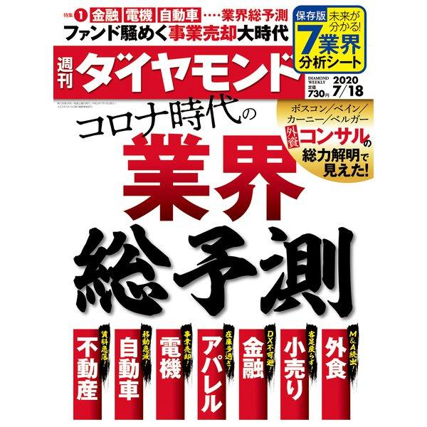 週刊 ダイヤモンド 2020年 7/18号 [雑誌]