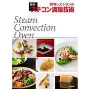 評判レストランの最新スチコン調理技術 [単行本]