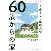 60歳からの家―人生100年時代の [単行本]