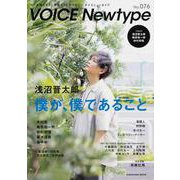 VOICE Newtype No.76(カドカワムック) [ムックその他]
