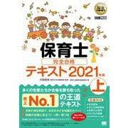 福祉教科書 保育士 完全合格テキスト 上 2021年版(EXAMPRESS-福祉教科書) [単行本]
