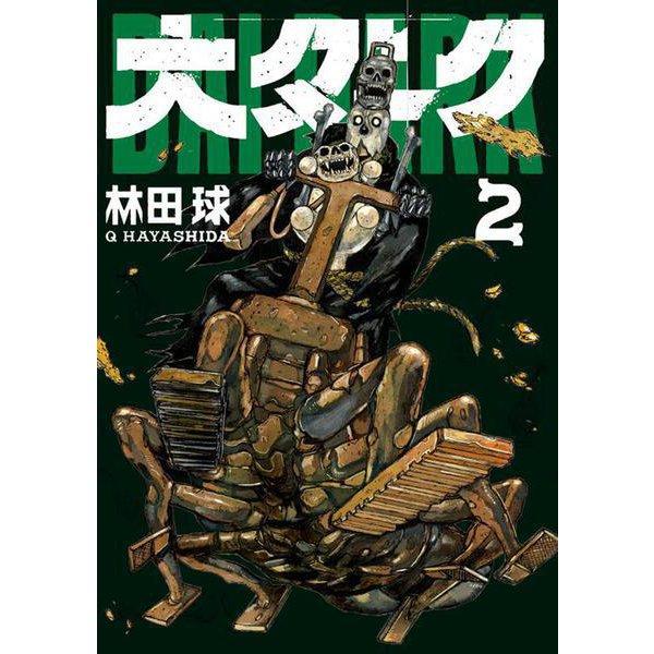 大ダーク<2>(ゲッサン少年サンデーコミックス) [コミック]
